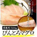 <びんとろマグロ刺身500g>瞬間冷凍!【冷凍便同梱可】