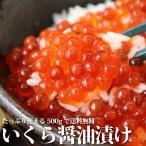 【お中元/ギフト】【送料無料】<醤油いくら500g >ギフトに!おつまみに!【冷凍便同梱可】