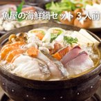 ◆送料無料◆海鮮鍋セット(たっぷり5種20品・約4人前)自家製ポン酢1本付き!海鮮BBQにも!
