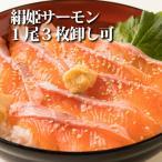 【お中元/ギフト】】愛知県の希少価値の高いブランド魚!絹姫(きぬひめ)サーモン1.5kg前後!...