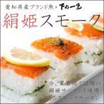 【お歳暮/ギフト】愛知県の希少価値の高いブランド魚!絹姫(きぬひめ)サーモンのスモークサーモン【冷凍便同梱可】