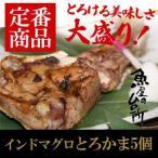 【海鮮バーベキュー/BBQにも】【業務用】<ミナミマグロ(インドまぐろ)のとろかま5個>【冷凍便同梱可】 鮪 カマトロ 焼き魚 煮魚に