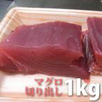 【業務用】マグロ 鮪 まぐろ<生マグロ刺身切り出し1kg>【冷凍・冷蔵便同梱可】 マグロ丼 鉄火丼