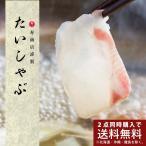 お中元に!鯛のしゃぶしゃぶ4人前2000円ポッキリ!ポン酢プレゼント!【冷凍・冷蔵便同梱可】【ギフト・贈り物に】
