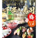 恵方巻きに 【梅】手巻き寿司セット 定番3種 冷凍同梱可