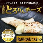 ◆送料無料◆北海道とろりんチーズ(10g×50個) 【冷蔵便・冷凍便同梱可】