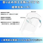 1セット フェイスシールド メガネ型   国内発送 飛沫防止  新型コロナウイルスやインフルエンザの飛沫感染予防に!