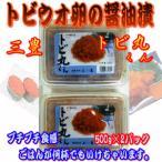 三豊 トビ丸くん 500g×2 (とびうお卵) (送料別)