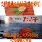 丸鮮 道場水産(北海道鹿部町) 前浜高級甘口たら子500g 化粧箱入(北海道噴火湾産) (送料別)