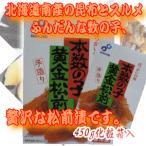 布目(北海道函館) 本数の子 黄金松前漬(こがねまつまえづけ) 450g 化粧箱入