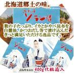 よねや食品(北海道函館) かずの子 ソーラン漬 400g 化粧箱入(松前漬・まつまえづけ)