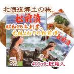 よねや食品(北海道函館) 松前漬(まつまえづけ) 400g 化粧箱入