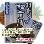 竹田食品(北海道函館) 朝市松前漬(あさいちまつまえづけ) 400g 化粧箱入
