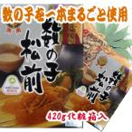 竹田食品(北海道函館) 数の子松前 420g 化粧箱入 (松前漬・まつまえづけ)