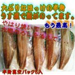 大口船岡商店(北海道函館) 一塩ほっけ半身 5枚