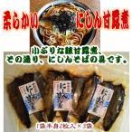 大口船岡商店(北海道函館市) やわらかにしん甘露煮 小 半身2枚入×3