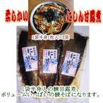 大口船岡商店(北海道函館市) やわらかにしん甘露煮 大 半身1枚入×3