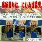 寺田水産食品 北海道函館市 鰊 にしん 甘露煮 2切入 400g 2