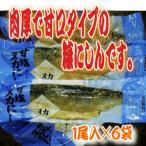寺田水産食品(北海道函館市) 甘塩ぬかにしん 1尾入×6袋