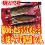 寺田水産食品(北海道函館市) 明太にしん 1尾入×3袋