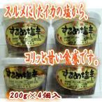 立木食品(北海道乙部町・おとべ) 元祖するめ塩辛(しおから) 200g×4カップ入 (塩から)