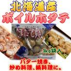 北海道産 ボイルほたて 1kg 袋入