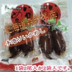 マルモフーズ(北海道森町) いかめし(森っ子) (北海道産米使用) 2尾入×2袋 (送料別)