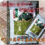 納谷商店(北海道函館市) とろろ昆布 85g 白