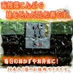 寺田水産食品(北海道函館市) にしんソーラン巻(昆布巻・こんぶ巻き) 30本入×1袋 お得用サイズ