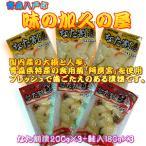 味の加久の屋(青森県八戸市) なた割漬・なた割鮭 漬物6袋セット