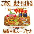 東洋水産(マルちゃん) やきそば弁当 (送料別)