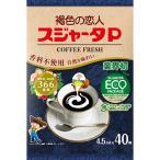 褐色の恋人 スジャータP 10袋(1ケース) コーヒーフレッシュ