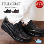 FIRST CONTACT 日本製 美脚 厚底 コンフォートシューズ レディース 靴 ヒール 痛くない 黒 撥水 ウエッジソール ウェッジソール 109-39040