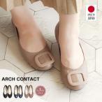 日本製 バレエ フラットシューズ やわらかい レディース 靴 パンプス 痛くない 脱げない 歩きやすい ローヒール ウェッジソール コンフォートシューズ 109-39081