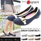 【日本製】ARCH CONTACT/アーチコンタクト バレエシューズ フラットシューズ やわらかい レディース 靴 パンプス 痛くない 歩きやすい ローヒール 109-39087