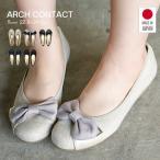 日本製 ARCH CONTACT/アーチコンタクト リボン バレエシューズ フラットシューズ パンプス ローヒール黒 コンフォート 低反発 3cm ぺたんこ靴 109-39091