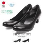 FIRST CONTACT 日本製 パンプス レディース 歩きやすい ヒール 黒 小さいサイズ 大きいサイズ 痛くない 冠婚葬祭 靴 リクルート 結婚式 フォーマル 109-39500