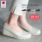 FIRST CONTACT 日本製 ウェッジソール パンプス レディース 歩きやすい 黒 コンフォートシューズ ヒール 冠婚葬祭 靴 オフィスパンプス 疲れない 109-39600