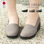 FIRST CONTACT 日本製 吸湿発熱 ウェッジソール パンプス レディース 歩きやすい ストレッチ 靴 ブラック 履きやすい 暖かい 39615