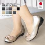 日本製 FIRST CONTACT ファーストコンタクト パンプス 痛くない 歩きやすい レディース 靴 ローヒール ビジュー リボン 撥水 バレエシューズ 109-39763
