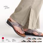 サンダル レディース 歩きやすい 旅行 日本製 トングサンダル ウェッジソール 美脚 スリッパ 夏 黒 ブラック ブラウン ベージュ 赤 パイソン ホワイト 白 6141