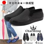 日本製 防水 スニーカー レディース レインシューズ 人気 ラバーシューズ 防滑 ガーデニング 長靴 ガーデニング レディース 防水 2500