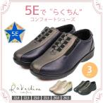 ゆったり幅広【5E】幅広 軽量 コンフォートシューズ レディース/ミセス カジュアル 靴 スニーカー ウォーキング/らくちん/お母さん/母の日/249-593