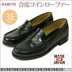 【MADE IN JAPAN】日本製 HARUTA ハルタ コインローファー ローファー 学生靴 通学 通勤 ビジネス レディース 3e EEE 380-4505