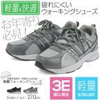 ショッピングウォーキングシューズ Jerico sport 軽量 ウォーキングシューズ メンズ 3e 軽量 スニーカー メンズ 黒 靴 メンズ 疲れない スニーカー コンフォートシューズ 2061