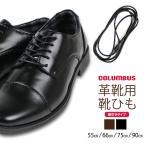 COLUMBUS 靴紐 革靴 ビジネスシューズ シューレース レースアップ 靴 替え紐 蝋引き ロービキ 55cm 66cm 75cm 90cm