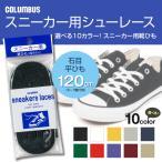 COLUMBUS スニーカー用 靴紐 シューレース 石目タイプ 120cm レースアップ スニーカー 靴ひも 替えひも 平紐 8mm幅 120