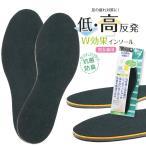 COLUMBUS インソール 低反発 高反発 クッション 靴 中敷き 抗菌 パイル 男女兼用 フリーサイズ ブラック サイズ調整 低・高反発W効果インソール