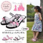 【DHCP/ダイイチプリンセス】日本製 2way キラキラ サンダル キッズ 女の子 ヒール かわいい ウェッジソール 子供 サンダル ジュニア 子供靴 子供用 DHCP1942
