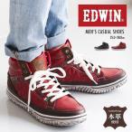 【EDWIN/エドウィン】 本革 ハイカットスニーカー メンズ レザー キルティング ミドルカット カジュアル レースアップ 紳士 ED-7655